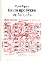 Книга про буквы от Аа до Яя