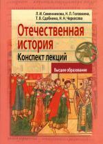 Отечественная история. Конспект лекций. 3-е изд