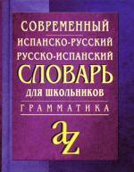 Современный испанско-русский, русско-испанский словарь для школьников с грамматикой. Около 20 000 слов. 3-е издание