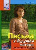 Письма к будущей матери. Беременность и роды. 2-е изд., перер