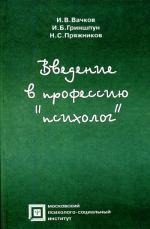 """Введение в профессию """"психолог"""". 5-е издание"""