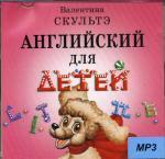 CD. Английский для детей. Аудиоприложение (MP3)