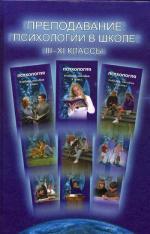 Преподавание психологии в школе. 3-11 классы. 2-е изд., испр. и доп. Под ред. И.В. Дубровиной
