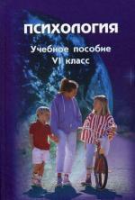 Психология, 6 класс. Психология общения. 4-й год обучения. 2-е издание