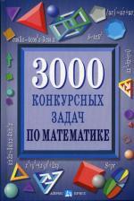 Математика. 3000 конкурсных задач по математике. 11-е издание
