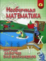 Необычная математика: Хитрые задачки для школьников всех возрастов. Барсуков Е.Г