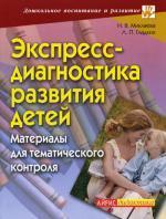 Экспресс-диагностика развитие детей. Материалы для тематического контроля. 2-е изд