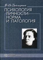 Психология личности. Норма и патология. Избранные психологические труды. 4-е издание