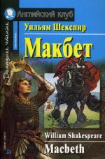 Макбет. Macbeth: адаптация текста, предисловие, комментарий, упражнения, словарь