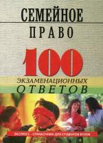Семейное право России. 3-е изд исп и допол ( 100  ответов). Смоленский М.Б