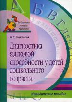 Диагностика языковой способности у детей дошкольного возраста. Логопедическое обследование. 2-е изд