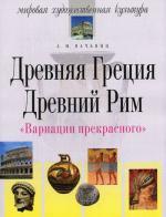 Древняя Греция. Древний Рим. Вариации прекрасного. 5-е издание
