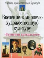 Вариации прекрасного. Введение в мировую художественную культуру. 4-е изд
