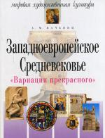 Вариации прекрасного. Западноевропейское Средневековье. 4-е издание