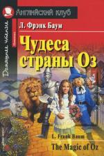 Чудеса страны Оз = The magic of Oz: на английском языке