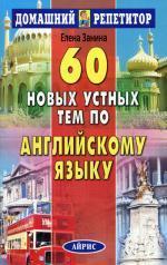 60 новых устных тем по английскому языку. 2-е издание
