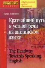 Кратчайший путь к устной речи на английском языке. 4-е изд. Литвинов П.П