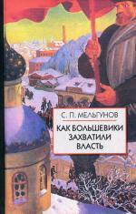 """Как большевики захватили власть.""""Золотой немецкий ключ"""" к большевистской революции"""