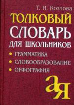 Толковый словарь для школьников. Грамматика. Словообразование. Орфография, 7-е издание