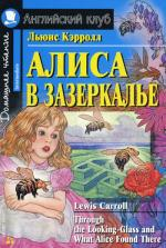 Алиса в Зазеркалье