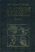 Анатомия человека. В 2 книгах. Книга 2. 7-е издание