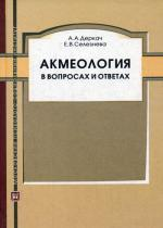 Акмеология в вопросах и ответах. Деркач А. А
