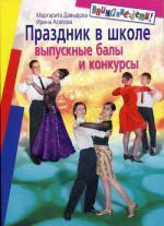Праздник в школе: выпускные балы, конкурсы. 8-11 классы. 7-е изд