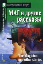 Маг и другие рассказы. The Magician and other stories. На английском языке