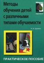 Методы обучения детей с различными типами обучаемости. 2-е издание