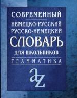 Современный немецко-русский, русско-немецкий словарь для школьников. 5-е издание