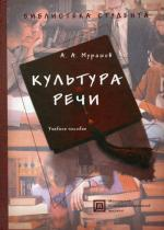 Культура речи. Учебное пособие. 3-е изд., испр. и доп