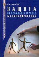Защита от психологического манипулирования. 3-е изд., доп.и испр