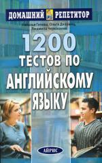 1200 тестов по английскому языку. 6-е издание