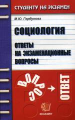 Социология. Ответы на экзаменационные вопросы., 5-е изд., стереотип. Горбунова М.Ю