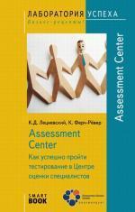 TG. Assessment Center. Как успешно пройти тестирование в Центре оценки специалистов. Лециевский Клаус Д., Ферч-Рёвер К