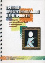 Тренинг профессиональной идентичности. 2-е изд., стер. Сост. Шнейдер Л.Б