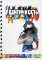 Идентичность. Хрестоматия. 2-е изд., стер. Шнейдер Л.Б
