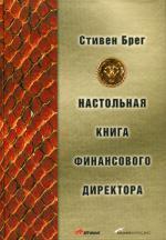 Настольная книга финансового директора. 5-е издание