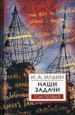 Наши задачи.  Статьи 1948-1954 гг. В 2 т. Т.1