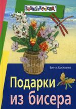 Подарки из бисера. 2-е издание