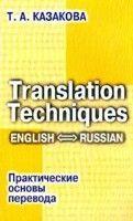 Практические основы перевода. English-Russian
