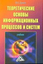 Теоретические основы информационных процессов и систем