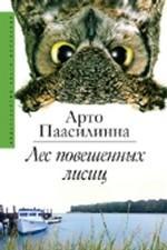 Лес повешенных лисиц. Роман