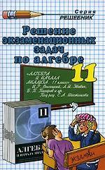 Алгебра. 11 класс. Решение экзаменационных задач по алгебре