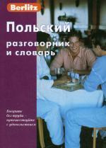 Польский разговорник и словарь Berlitz. 2-е изд., стер