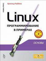 Linux: программирование в примерах, 3-е издание