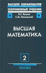 Высшая математика. Том 2. Дифференциальное и интегральное исчисление