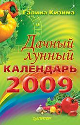 Дачный лунный календарь 2009