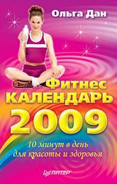 Фитнес-календарь 2009