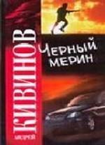 """Черный """"мерин"""""""